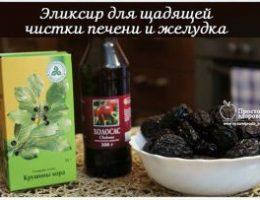 Миниатюра к статье Эликсир для щадящей чистки печени и желудка