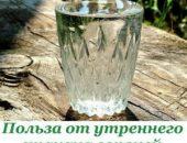 Миниатюра к статье Польза от утреннего стакана горячей воды